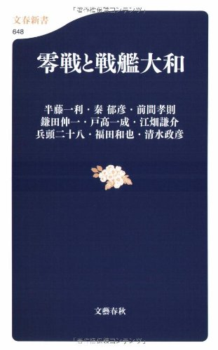 零戦と戦艦大和 (文春新書)の詳細を見る