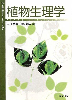 植物生理学 (基礎生物学テキストシリーズ)