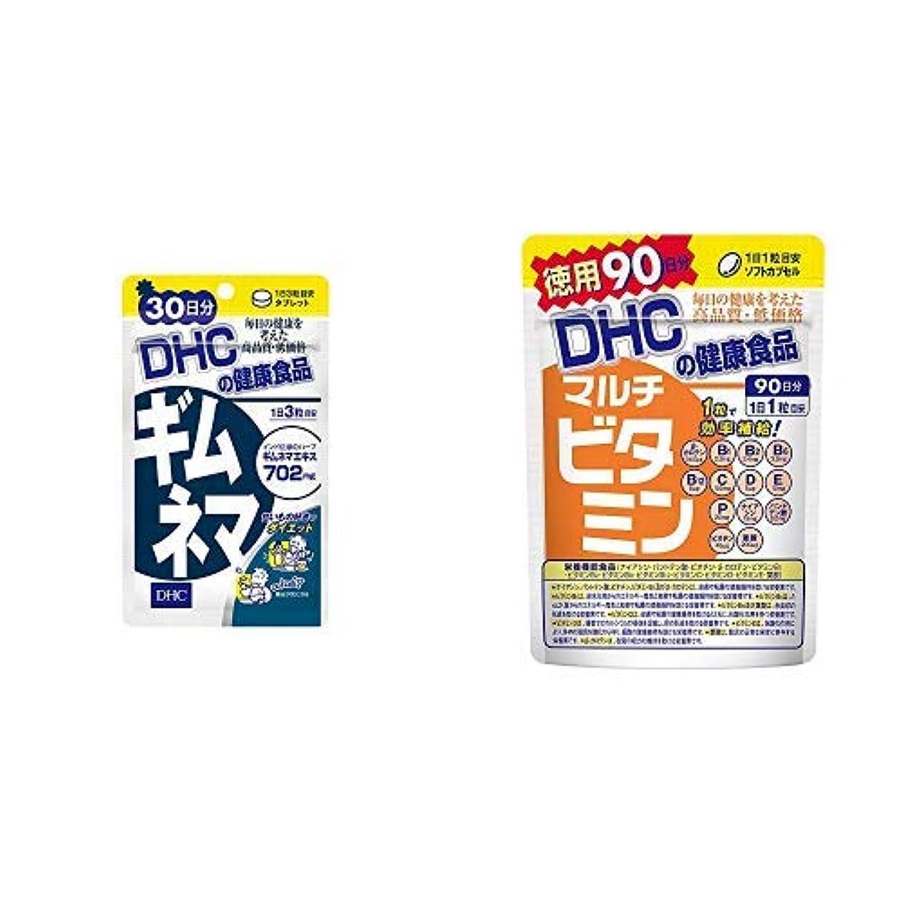 勤勉な分岐する注意DHC ギムネマ 30日分 & マルチビタミン 徳用90日分