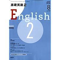 NHK ラジオ基礎英語 2 2008年 08月号 [雑誌]