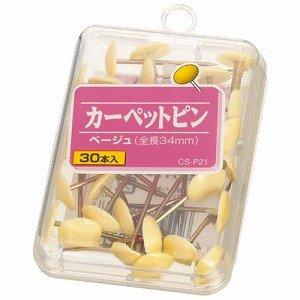 [해외]사자 사무 기 카펫 핀 CS-P21 베이지 30 개 입/Lion office machine carpet pin CS-P 21 beige 30 pieces