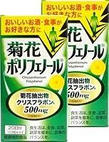 菊花ポリフェノール 60粒 (60粒×2個)