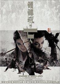『髑髏城の七人』DVDの詳細を見る