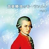 モーツァルトのピアノ名曲集