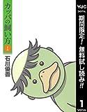 カッパの飼い方【期間限定無料】 1 (ヤングジャンプコミックスDIGITAL)