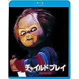 チャイルド・プレイ [Blu-ray]