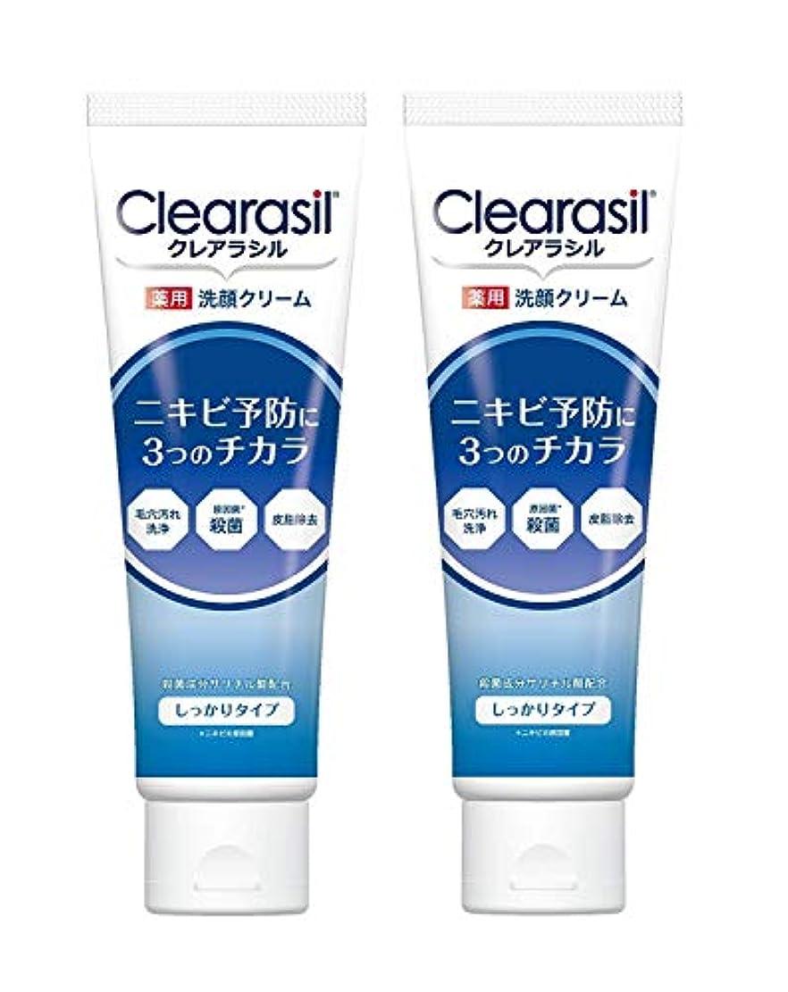 尊敬するデータベース補助【医薬部外品】クレアラシル ニキビ対策薬用洗顔フォーム3つのチカラ しっかりタイプ120g×2個セット