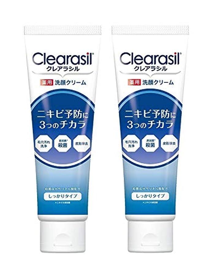 切手毛皮もし【医薬部外品】クレアラシル ニキビ対策薬用洗顔フォーム3つのチカラ しっかりタイプ120g×2個セット