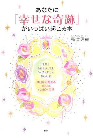 あなたに「幸せな奇跡」がいっぱい起こる本