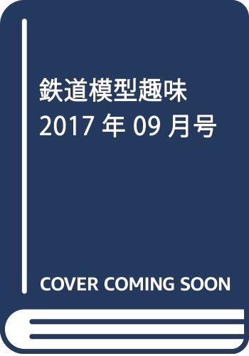 鉄道模型趣味 2017年 09 月号 [雑誌]