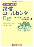 ゴローちゃんの投信コールセンター日記―ゆうちょ銀行・郵便局の投資信託販売〈3〉