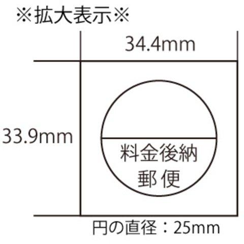 料金後納郵便 シール 40枚×50シートセット (2,000通分)