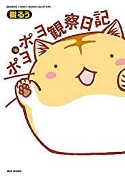 ポヨポヨ観察日記 15 (バンブーコミックス 4コマセレクション)