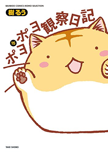[画像:ポヨポヨ観察日記 15 (バンブーコミックス 4コマセレクション)]