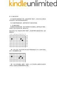 有助於實戰的圍棋脫先技巧: 學習圍棋的方法 (Traditional Chinese Edition)
