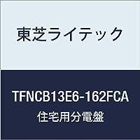 東芝ライテック 小形住宅用分電盤 Nシリーズ 家庭用燃料電池システム対応 60A 16-2 扉付 機能付 TFNCB13E6-162FCA