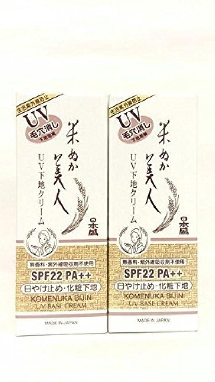 距離スムーズに唯一日本盛 米ぬか美人 UV下地クリーム 35g SPF22/PA++【×2個セット】