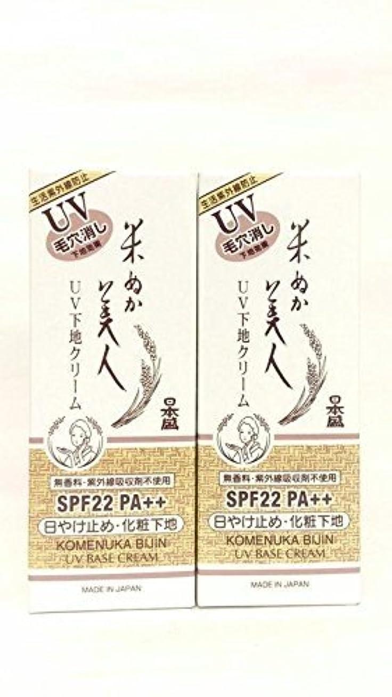 ロック解除ハンサムメールを書く日本盛 米ぬか美人 UV下地クリーム 35g SPF22/PA++【×2個セット】