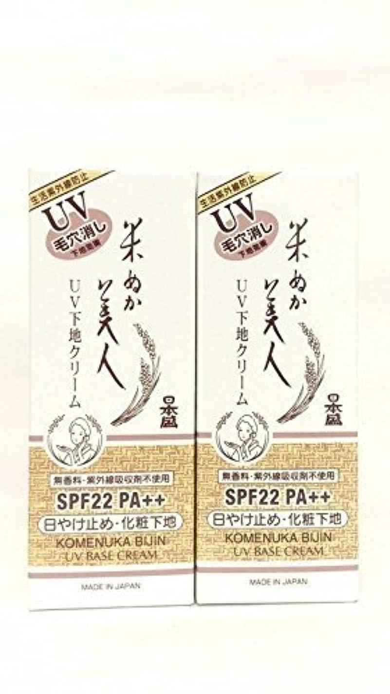 ゲスト材料過度に日本盛 米ぬか美人 UV下地クリーム 35g SPF22/PA++【×2個セット】