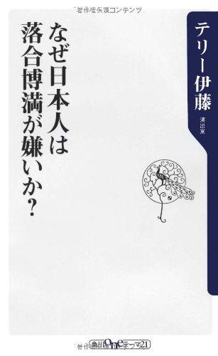 なぜ日本人は落合博満が嫌いか? (角川oneテーマ21)の詳細を見る