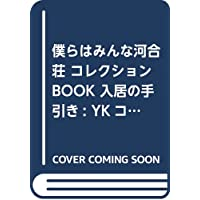 僕らはみんな河合荘 コレクションBOOK 入居の手引き: YKコミックス