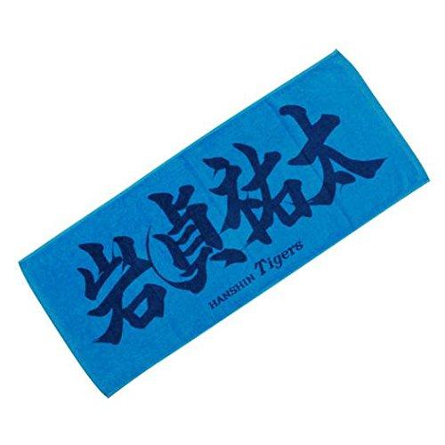 ミズノ 応援プリントフェイスタオル (書道家) [17)岩貞] 阪神タイガース 12JRXT1917 ブルー