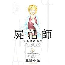 屍活師 女王の法医学(2) (BE・LOVEコミックス)