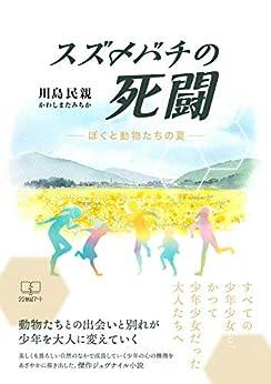 [川島 民親]のスズメバチの死闘: ぼくと動物たちの夏 (22世紀アート)