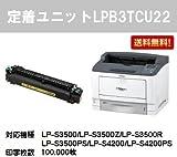 EPSON 定着ユニットLPB3TCU22 純正品 LP-S3500/LP-S4200