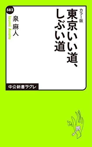 カラー版 東京いい道、しぶい道 (中公新書ラクレ)