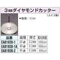エスコ 22x0.1mmダイヤモンドカッター(3mm軸) EA819DB-1