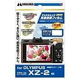 ハクバ 液晶保護フィルム(オリンパス STYLUS XZ-2専用)DGF-OXZ2