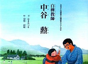 白樺教師 中谷勲 (ふるさとの歴史人物絵本シリーズ)