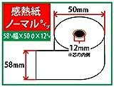 EPSON TRP058-51用サーマルレジロール紙(10巻パック)
