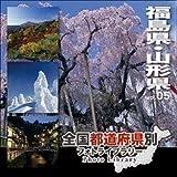 全国都道府県別フォトライブラリー Vol.05 福島・山形県