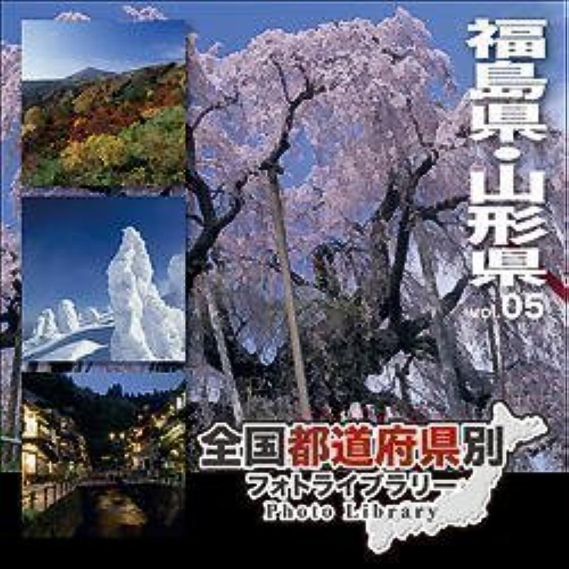 砲撃不可能な一次全国都道府県別フォトライブラリー Vol.05 福島?山形県