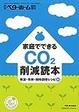 家庭でできるCO2削減読本 (月刊ベターホーム臨時増刊) 画像