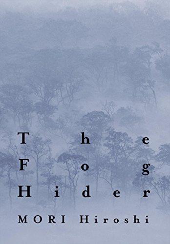 フォグ・ハイダ The Fog Hiderの詳細を見る