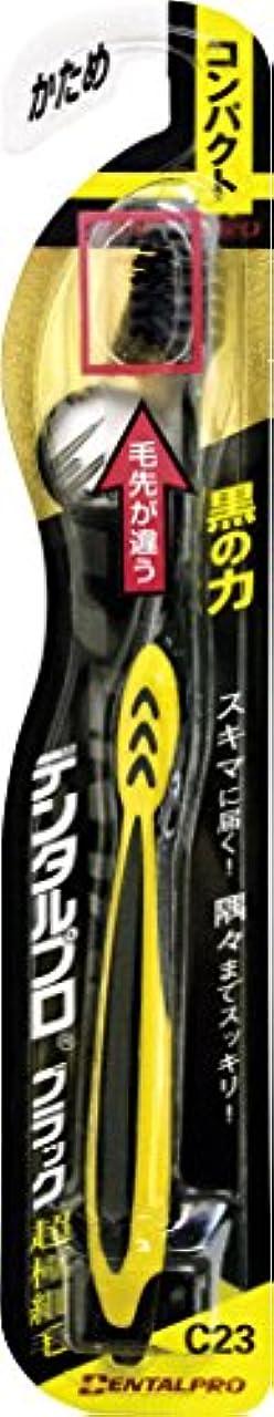 イベントレキシコン味デンタルプロ ブラック超極細毛 コンパクトかため