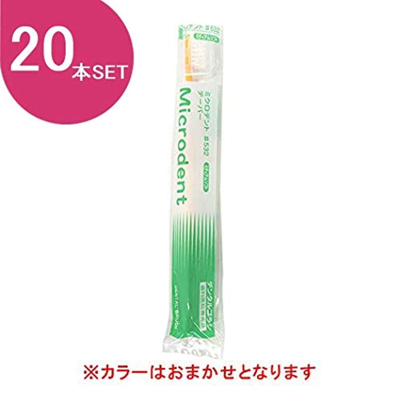 不透明な折メタルライン白水貿易 ミクロデント (Microdent) 20本 #532 (ミディアム)
