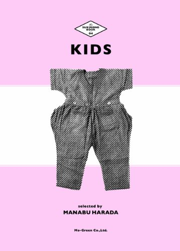 THE SUKIMONO BOOK 04 KIDS