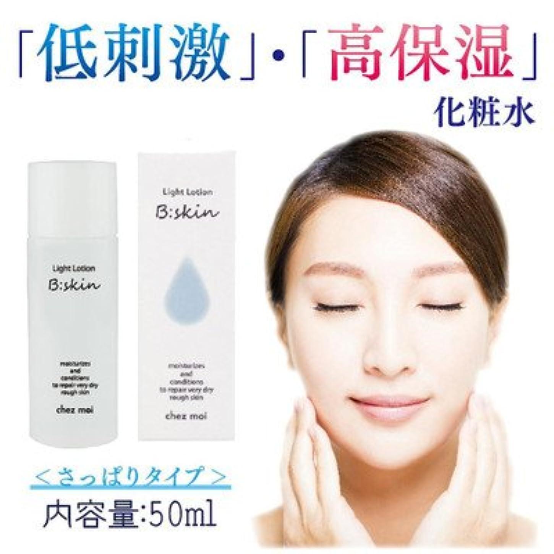 作業世界ハッピー低刺激 高保湿 さっぱりタイプの化粧水 B:skin ビースキン Light Lotion ライトローション さっぱりタイプ 化粧水 50mL