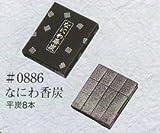 玉初堂 なにわ香炭 各種 (平炭8本入)