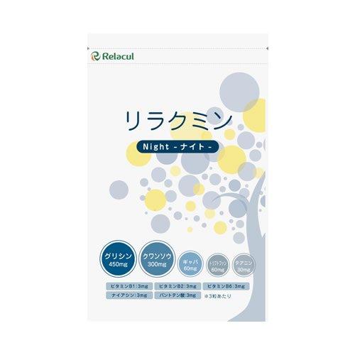ギャバ サプリ (日本製) 18種類の成分 サプリメント [休息不足に] グリシン テアニン トリプトファン クワンソウ [ リラクミンナイト 1袋 ] 90粒入 (約1か月分) リラクミン