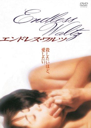 あの頃映画 「エンドレス・ワルツ」 [DVD]