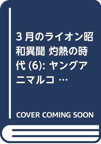 [画像:3月のライオン昭和異聞 灼熱の時代 6 (ヤングアニマルコミックス)]