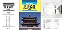 基礎から解釈へ 漢文必携 四訂版