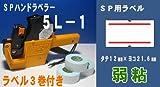 SATO(サトー) SPハンドラベラー「5L-1」(5桁)本体1台&二本線ラベル(弱粘)3巻