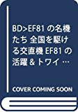 BD>EF81の名機たち 全国を駆ける交直機EF81の活躍&トワイライトエクスプレス前 (<ブルーレイディスク>)