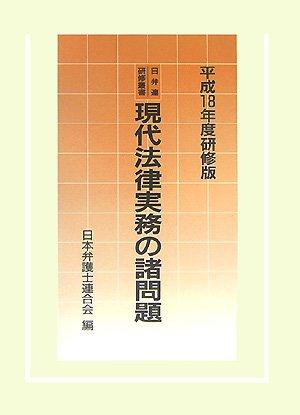 現代法律実務の諸問題 (平成18年度研修版) (日弁連研修叢書)